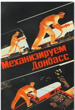 соцреализм, Дейнека, Механизируем Донбасс